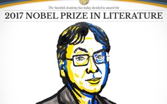 올해 노벨문학상에 영국 작가 가즈오 이시구로 선정