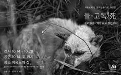 순리필름, 14일부터 <들-고독·死> 개최