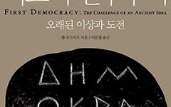 다수결의 원칙이 민주주의? 그게 아니라니까