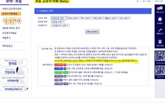 '초등교과서 한자병기' 주도단체가 한자 유료사이트를... 왜?