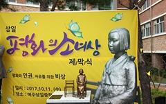 학생들이 세운 '삼일 평화의 소녀상'