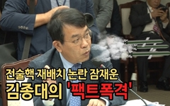 [영상] 전술핵 재배치 논란 잠재운 김종대의 '팩트폭격'