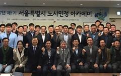 서울시 노사민정 아카데미 교육생 수료식 열려