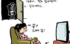 [고현준 만평] 지금은 알까?