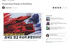 """북한 다녀온 NYT 칼럼니스트 """"트럼프, 북한 오해하고 있어"""""""