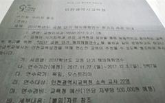 인천시교육청 교원 해외연수 추진 '외유성 논란'