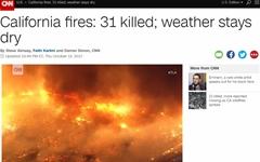 미 캘리포니아 사상 '최악' 산불... 사망자 31명으로 늘어