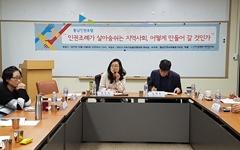 """""""인권 감수성 높이기 위해선 인권 교육이 필수"""""""