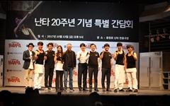 '20살'된 난타, 류승룡부터 김원해까지 초기 멤버들의 아찔한 순간