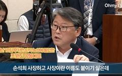 """[레알영상] 조원진의 '단식 투혼'? """"손석희 국회 나와라"""""""