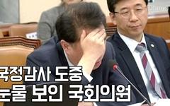 [영상] 국정감사 도중 눈물 흘린 국회의원