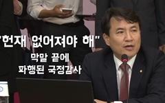 """[영상] 김진태 """"헌법재판소 없어져야""""... 박범계 """"503호 그 분 위한 발언"""""""