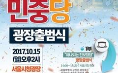 """""""1만명 모여 '민중이 정치 주인' 외친다"""""""