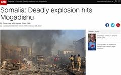 소말리아 호텔서 차량 폭발 테러... 50여명 사망