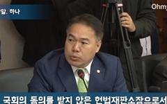 """""""헌법재판소 해체"""" 김진태는 모르는 '힘내세요 김이수'"""