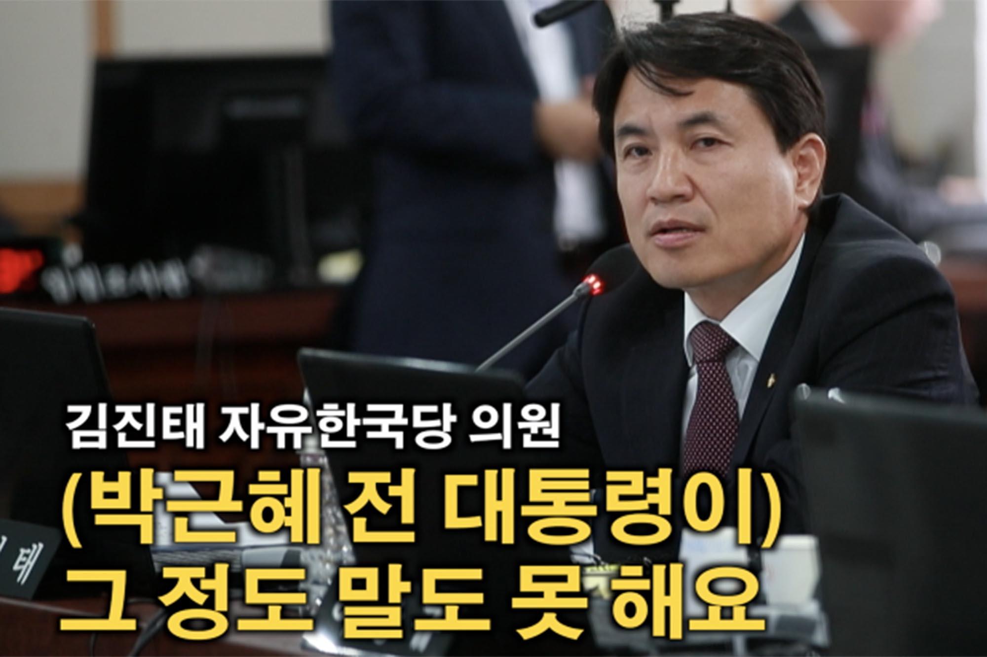 """박근혜 말폭탄 터진 국감장... 김진태 """"그 정도 말도 못하나"""""""