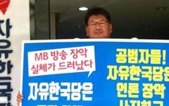 시민들 '공영방송 바로 세우기 활동' 계속 벌여