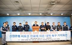 한국지엠 노조, 산업은행 비토권 만료 대책 촉구
