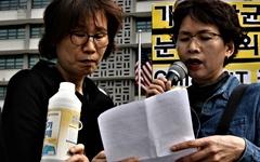 가습기살균제참사 피해자들이 미대사관 앞에 모인 이유