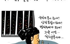 [고현준 만평] 아직도 모르는 건가?