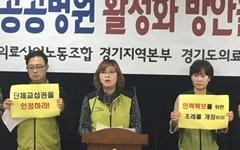 """공공의료원 임금체불... 경기도는 """"벌어서 해결해"""""""