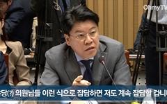 """[레알영상] 고성·막말 장제원 """"이런 식으로 잡담하면 나도 할 거야"""""""