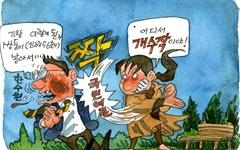 [만평] 시한폭탄