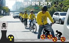 '신고리 5·6호기 백지화'를 촉구하는 '대전 탈핵 자전거'  탔슈~