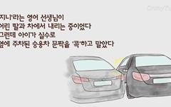 [영상] 비싼 새 차 긁었는데... 차 주인에게 온 '뜻밖의' 문자