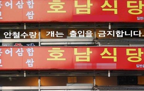 '안철수 출입 금지' 식당  사진, 알고 보니 '조작'