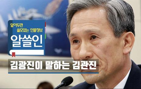 '김광진'이 전라도 사투리로 말하는 '김관진'