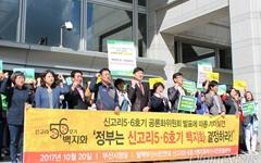 """""""수도권이라면 이랬을까"""" 부산 탈핵 단체들 '분노'"""