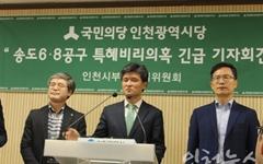 송도 6·8공구 개발사업 관련 전·현직 인천시장 3명 고발