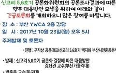 """""""신고리 5·6호기 건설 재개, 부·울·경은 어떻게?"""""""