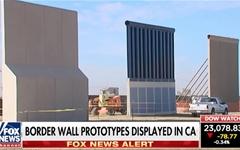 드디어 모습 드러낸 '트럼프 장벽'... 9m '넘사벽' 높이