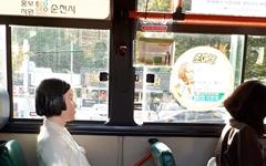 평화의 소녀상, 버스 타고 순천 시내 돈다