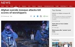 아프간 이슬람 사원서 연쇄 폭탄 테러... 60여 명 사망