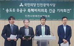 인천 '송도 6·8공구 커넥션' 의혹 검찰 고발로 '확대'