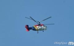 [모이] 헬기에 구급차에 경비정까지... 무사 구조 바랍니다