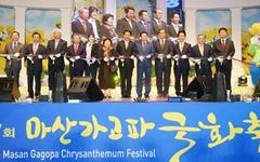 한경호 권한대행 등 참석, 마산가고파국화축제 개막