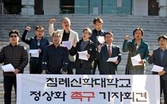 '장기파행' 침신대 이사회, 학습권 침해·학사운영 마비 지경