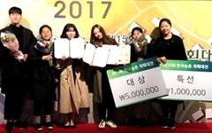 경남과기대 조경학과 재학생, 농촌계획대전 대상 수상
