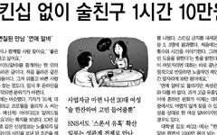 '연애 알바' 운운하며 성매매 소개하는 <동아일보>