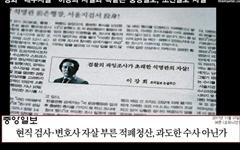 영화 '내부자들'과 똑같아 소름 돋는 <조선> 사설