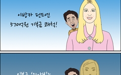 [만평] 일본의 두 얼굴