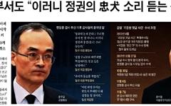 """변창훈 검사 투신에 """"정권 하명수사"""" 강조하는 <조선일보>"""