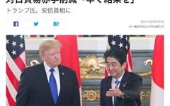 """트럼프, 아베한테 """"무역 불균형 빨리 해결하라"""" 압박"""