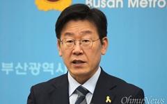 검찰, 이재명 시장 선거법 위반 고발 건 '무혐의' 결론