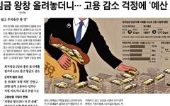 최저임금 지원에 '전례 없고' '중단 어렵다'며 비판하는 조중동