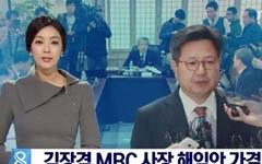 김장겸 MBC 사장 해임에 대한 김민식PD의 한 마디